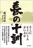長の十訓(藤尾秀昭)