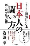 日本人の闘い方(齋藤孝)