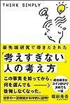 最先端研究で導きだされた「考えすぎない」人の考え方(堀田秀吾)