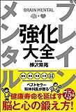 ブレイン メンタル 強化大全(樺沢紫苑)