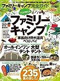 【完全ガイドシリーズ137】 ファミリーキャンプ完全ガイド (100%ムックシリーズ)