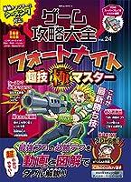 ゲーム攻略大全 Vol.24 (100%ムックシリーズ)