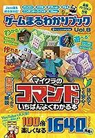 ゲームまるわかりブック Vol.8 (100%ムックシリーズ)
