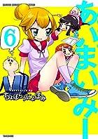 あいまいみー 6 (バンブーコミックス WINセレクション)