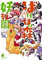 ばけばけ森の妖稚園 2 (バンブーコミックス WINセレクション)