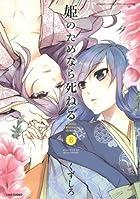 姫のためなら死ねる 6 (バンブーコミックス WINセレクション)