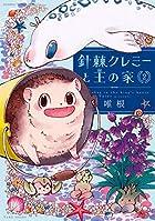 針棘クレミーと王の家 2 (バンブーコミックス MOMOセレクション)