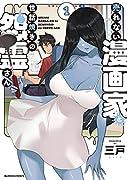 売れない漫画家と世話焼きの怨霊さん(1)
