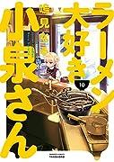 ラーメン大好き小泉さん(10)