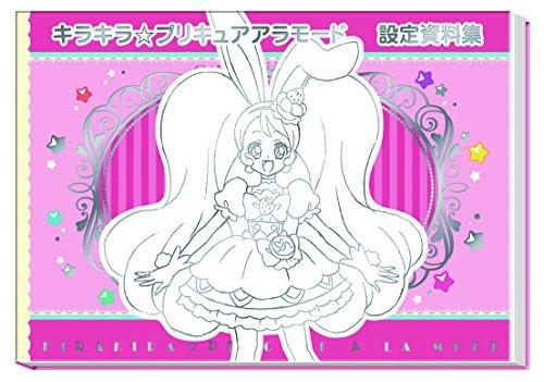 キラキラ☆プリキュアアラモード 設定資料集 決定版