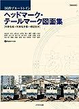 国鉄ブルートレイン ヘッドマーク・テールマーク図面集 (イカロス・ムック)