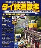 タイ鉄道散歩 改訂版 (列車に乗ってタイ全土を自由に