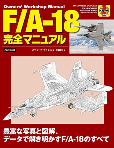 F/A-18完全マニュアル