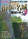 """廃城をゆく7 """"再発見"""