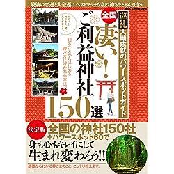 全国 凄い!ご利益神社150選 (DIA Collection)