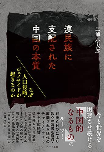 漢民族に支配された中国の本質(ハート出版)