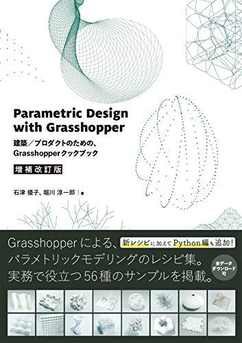 Parametric Design with Grasshopper(仮) 建築/プロダクトのための、Grasshopperクックブック 増補改訂版