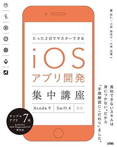 たった2日でマスターできる iOSアプリ開発集中講座 Xcode 9/Swift 4対応