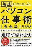 爆速 パソコン仕事術(岡田 充弘)