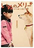 いぬのメリー―幸せを運ぶ伝書犬 (リンダブックス)