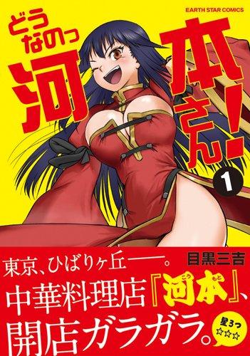 アース・スターコミックス