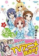 まんがーる! 3 (アース・スターコミックス)