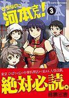 どうなのっ河本さん!(3) (アース・スターコミックス)