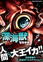 深海獣 (アース・スター コミックス)