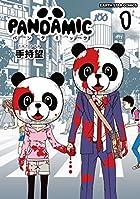 パンダミック (1) (アーススターコミックス)
