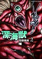 深海獣(2) (アース・スターコミックス)