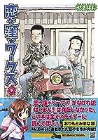 恋ヶ窪ワークス(下) (アース・スターコミックス)