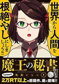 眼鏡で巨乳な秘書のせいでマッハで世界やばい『魔王の秘書』