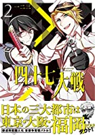 四十七大戦(2) (コミック・アーススター)