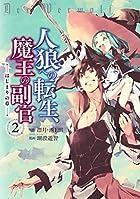 人狼への転生、魔王の副官~はじまりの章~(2) (アース・スターコミックス)