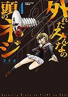 外れたみんなの頭のネジ(4) (アース・スターコミックス)
