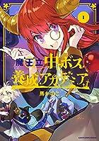 魔王立中ボス養成アカデミア(1) (アース・スターコミックス)