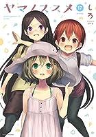 ヤマノススメ (17) (アース・スターコミックス)