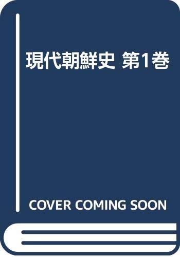 現代朝鮮史(全3巻)