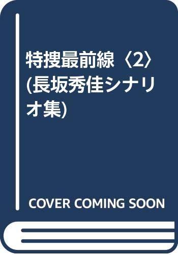 特捜最前線2 長坂秀佳シナリオ集