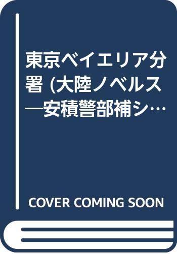 (1)硝子の殺人者 (2)虚構の殺人者 (3)東京ベイエリア分署