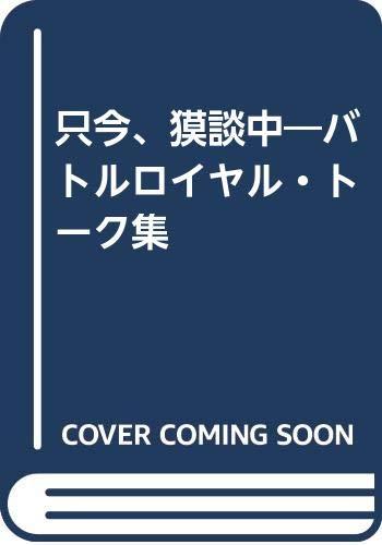 只今、獏談中 バトルロイヤル・トーク集