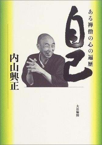 自己―ある禅僧の心の遍歴