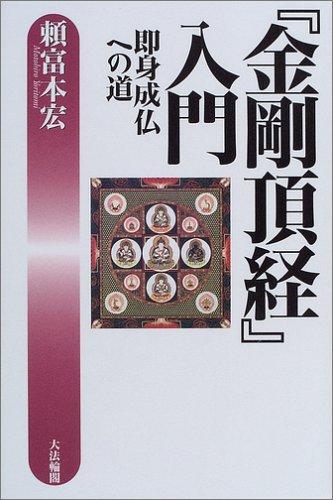 『金剛頂経』入門