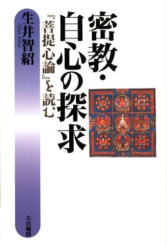 密教・自心の探求 『菩提心論』を読む