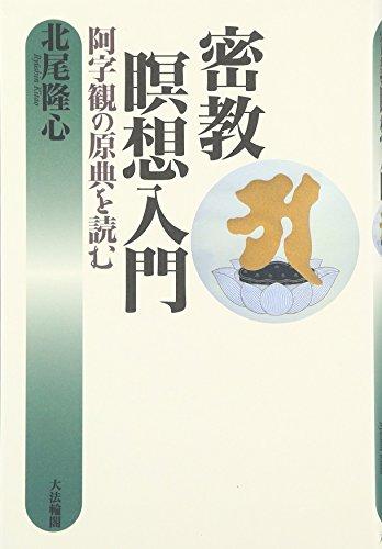 密教瞑想入門 阿字観の原典を読む