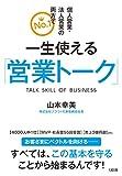 個人営業・法人営業の両方で№1 一生使える「営業トーク」(山本幸美)