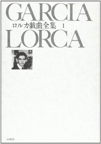 ロルカ戯曲全集1~3