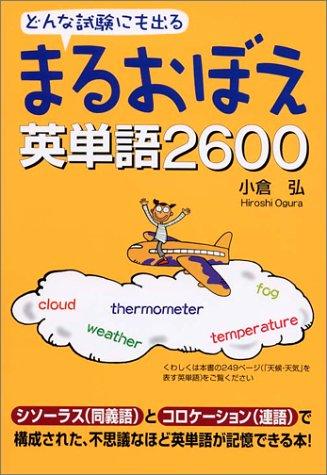 まるおぼえ英単語2600