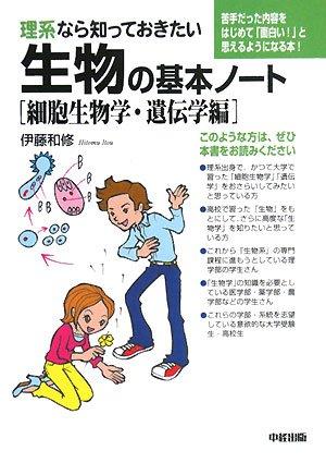 理系なら知っておきたい生物の基本ノート 細胞生物学・遺伝学編