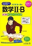 B149 『大久保進一朗の 数学II・B計算トレーニング (数学が面白いほどわかるシリーズ)』